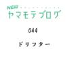 NEWヤマモテブログ (44)