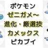 【ポケモンピカブイ】ゼニガメ・カメール・カメックスの進化レベル・おすすめ技まとめ