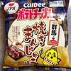 【食レポ】ご当地ポテトチップス~群馬・焼きまんじゅう味