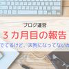 【ブログ運営3ヵ月報告】収益先月比+500%と累計1000PV!