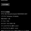 Windows Phone応援レポート252・MADOSMA Q601がWindows 10 MobileのCreators Update対象機種に認定