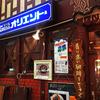 【グリルオリエント】1934年創業、昔ながらの洋食屋さんが阪神尼崎駅からすぐのところにありました【飲食店<尼崎>】