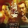 2019年中国・香港映画の個人的ベストテン