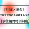 【FIRE×年金】国民年金保険の追納はするべきか【学生納付特例制度】