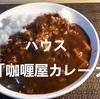 ハウス「咖喱屋カレー 大辛」頂きました!レトルトカレーNO1のシリーズの実力は?【金曜日はカレーの日㉔】