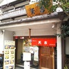 横浜 天吉