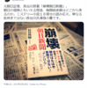 「崩壊朝日新聞」のご紹介 ありがとうございます 2021年5月28日