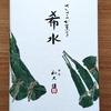和久傳の料亭菓子「希水」を食べた!