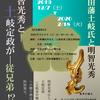 【12/7〜2020/2/18、沼田市】特別展「沼田藩土岐氏と明智光秀」開催