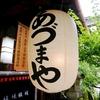旅館あづまや【和歌山県 湯の峰温泉】~鄙の温泉街にある木造建築の湯宿は、郷土美食料理と熊野の硫黄泉が心に沁み入る旅情~