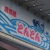 どたばた九州車中泊〜出発〜(6月23日)その1
