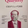 DIAMOND Quarterly Special 2018 CEOアジェンダ2018