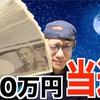 【僕、当選しました!!】ZOZO前澤社長「お年玉100万円企画」/ 気になる他の当選者とその使い道は!? 見えてきた共通点も!!