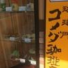 3月20日オープンの新宿御苑前のコメダ珈琲店はしっかり分煙で電源カフェでゆったり♫