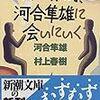 【18B012】村上春樹、河合隼雄に会いにいく(河合隼雄、村上春樹)