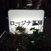 【東京都:国立市】ロージナ 喫茶店のカレー編