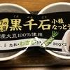 【あづま食品】幻の大豆 黒千石 小粒納豆食べてみた!【感想】
