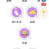 Duolingoの英語メニューが急に変わった