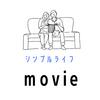シンプルライフが感じられるおすすめ映画4選。「シンプルに暮らす、シンプルに生きる」を疑似体験