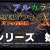 【月下の夜想曲】アルカラード 青カード#1「4色縛り」