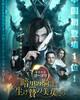 「魔界探偵ゴーゴリ 暗黒の騎士と生け贄の美女たち」(映画)のあらすじと感想