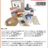タックルオフ沼津店 ロッドメイキングスターターセット発売!!