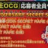 【遊戯王 20th ANNIVERSARY SECRET SELECTION】20thシークレットレアの《ハーピィの羽根帚》や《死者蘇生》・《融合》のシークレットレアが収録!【3枚セットで1500円で販売中!】