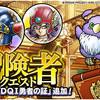 【DQMSL】冒険者クエストに高難易度「勇者の道」追加!勇者の証が手に入る!