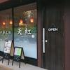 中華工房 天紅 / 札幌市中央区南1条西8丁目 BB1・8ビル 1F