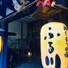 【北海道旅行】定山渓②冬休み!お正月にも!おすすめ日帰り温泉と美味しいお料理&スイーツ!