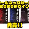 【ジャッカル】紫外線対策にオススメのアイテム「クールネックガード2020デザイン」発売!