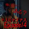 『海外ドラマ風演出』怖いもの…ある?「ザ・ラストオブアス」Episode14