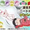 バンダイから「おそ松さん 波佐見焼のニートな松豆皿 兄セット/弟セット」が発売。盛り付けで演出も!