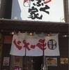⑬自転車日本縦断~愛知県名古屋市→静岡県浜松市~