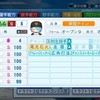 【パワプロ2021】栄冠ナインでオールSの野手を育成するための5つのポイントを解説