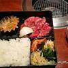 【祝日もやってるオススメ焼肉ランチ】正午になる前に1人で行きたい、安い旨いが揃った東京上野の焼肉ランチ