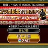 【ガチャ結果】トニー・クロスビー コラボ記念11連ガチャ!!【ウイコレ】
