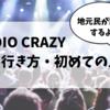 【レディクレ2019】RADIO CRAZY への行き方・初めての人へ。会場まわりを地元民が説明【大阪の屋内型冬フェス】