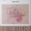 センチメンタルジャーニー ある詩人の生涯 北村太郎