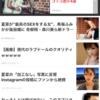 週刊誌をそのままアプリにしてみました 日刊ジャポン