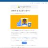 【ツンデレ】2017年9月30日Google AdSense 合格