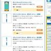"""477:イコちゃんの新商品はなし!JR西日本はハローキティ新幹線""""単オシ""""です"""