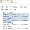 reminDOアプリ Safariで閲覧中のページテキストをそのまま記憶