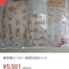 節約☆【メルカリ】でのお買い物☆実質0円!ベビー布団♪
