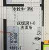 【一条工務店 i-smart】間取り・設備紹介~洗面所、浴室編~