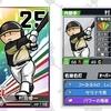 【ファミスタエボリューション】村田修一選手(元・巨人)は出るのか? 能力は?