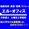 鳥取大学 アパート マンション 新築 平成29年2月 鳥取大学前オール電化新築アパート