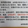 6年生:担任の先生たちからのメッセージ