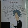 吉田秀和「世界のピアニスト」(新潮文庫)