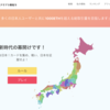 日本の土地や城を購入するDappsゲーム「クリプト陣取り」、関東が存在しない件